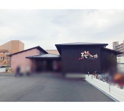 桜珈琲松原店